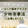 いきいき茨城ゆめ国体に参加しました!実は8年近く習っていた少林寺拳法(`・ω・´)b