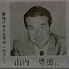 """是枝裕和 トークショー""""表現の自由が危ない!""""レポート(2)"""
