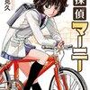 【マンガ】『名探偵マーニー』(全11巻)―人が死なないミステリー