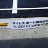 横浜駅西口に大きな駐車場ができるよ4月30日オープン(駐車場)横浜駅西口周辺情報