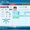 2010年 林昌勇(イム・チャンヨン) パワプロ2020