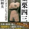 日本最初のオリンピック走者、箱根駅伝の創設に尽力『金栗四三 消えたオリンピック走者』佐山和夫著