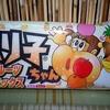【アイス新商品】ガリ子ちゃん フルーツミックス【赤城乳業】