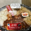 ファミリーマート 炎の麻婆飯 炒飯&白飯 食べてみた。