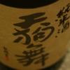 『天狗舞 山廃純米酒』山廃といえば「天狗舞」。香味と酸味のバランスが稀有の一本。