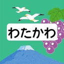 わたかわ 鉄道&旅行ブログ