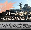 【攻略】COD MW(PS4) ~野良でハードポイント勝利!(CHESHIRE PARK編)~