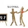 ダウンタウンなう「人志松本の酒のツマミになる話」を観ていたら、松本人志さんが「明石家さんま」さんと相方になりたいことが発覚!【実現したら話題になりそう】