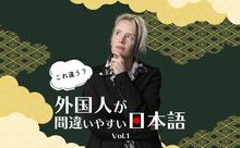 riceとliceに似た間違いを外国人も日本語でしている!?英語話者がつまずく発音