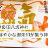 【八坂神社の御朱印】サクッとご案内|色鮮やかなデザイン集う神社(群馬県太田市)