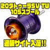 【ダイワ】SLPワークスのシャロースプール「20タトゥーラSV TW105スプール」通販サイト入荷!