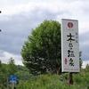 木曽町 木曽温泉 ホテル木曽温泉