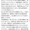 ウインベイランダー出走確定‼️ 2021/1/21