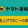 クロネコヤマトの宅急便が2019年10月より送料値上げ!キャッシュレスによる割引制度も