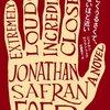 ジョナサン・サフラン・フォアの小説「ものすごくうるさくて、ありえないほど近い」のタイトルの意味について。映画との比較