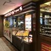 【東京駅】サイアムオーキッドSupremeにてタイ料理を食す【キッチンストリート】