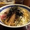 【今週のラーメン2186】 にぼっしー中華そば家 (東京・四谷三丁目) 汁なしそば・麺少なめ