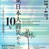 東日本大震災から10年 -あの日からの地震研究-