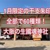 1月限定の干支御朱印は全部で60種類!大阪の生國魂神社へ参拝