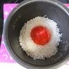 生のトマトを丸ごと炊いてピラフを作ったら?