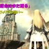 【FF14】第5部2章「運命はまた廻る⑧」 5.0メインストーリーを振り返る