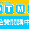 【DTM塾】実践講座第6回「音圧アップの為のマスタリング基礎」【5月開講日のお知らせ】