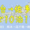 仙台→佐多岬 車で10泊11日 ~8日目 ぶらり高千穂の旅~