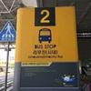 【釜山旅行】金海空港から海雲台までの行き方 バス 電車 KKday