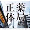 【要チェック】東洋経済 | 薬局特集「薬局の正体」 | なんかすんごい本が販売されてる!