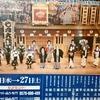 関西・歌舞伎を愛する会 結成四十周年記念 「弥栄芝居賑(いやさかえしばいのにぎわい)」