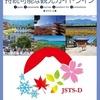観光庁が公表した「日本版持続可能な観光ガイドライン」の概要とその活用方法の解説