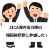 JICA海外協力隊、帰国後のキャリア支援はあるの?帰国後研修に参加した!