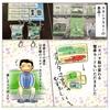【子鉄イベントレポート】池袋鉄道まつり(寄稿記事 by しばさん @shibamother )