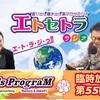 アイスクリームの日にっ!!  #臨時放送 っ!!  M&A's PrograM vol.55  パーソナリティ #AkkieRJ 氏と  英会話講師 #Mamicoworld 女史でお届け♬♬
