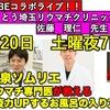 6月20日夜7時から温泉ソムリエ リウマチ専門医 の佐藤先生とコラボライブやります!!