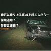 縁石に乗り上る事故を起こしたら…保険適用?警察に連絡?