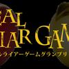 【究極の心理戦を完全再現!】「リアルライアーゲームGP」遊び図鑑#40