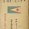 田中沢二『日本改造の具体案』発行部数の謎