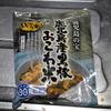 「鹿児島県産黒豚おこわ米」を食べてみました