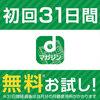 【ドコモ】500誌以上が読み放題 !dマガジンのメリット・デメリット