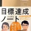 【読書】目標達成ノート