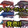 【THタックル】クランクベイトにラバーが装着された「マイテーゼットンSR・DR」発売!