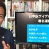 """「日本版ウイグル人権法の署名が沢山集まる‼️」0と1は違う❗""""みるこん""""さんが一人で始めた活動とは‼️"""