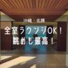 【全室ラウンジOK】沖縄で大人ステイならクラブアットブセナ