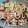 冷蔵庫にあるもので八宝菜を作ったらスッキリしました!簡単美味しい八宝菜の作り方【レシピ】