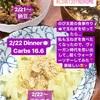 【217】Low T3 Syndrome 対策①⑤ 【食べられる糖質探し】