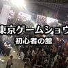 【TGS】東京ゲームショウに初めて参戦する初心者を支援しよう