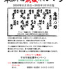 アニメ鬼滅の刃採用フォント年末年始応援キャンペーン