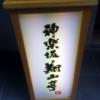 【最高にうまかった!】#013 黒毛和牛贅沢重専門店 神楽坂 翔山亭