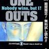 ONEOUTS【期間 限定無料】2